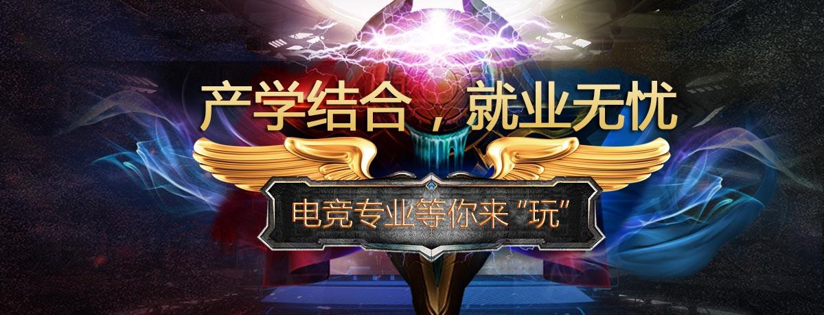 电竞学院_电竞学校报名_电竞培训-重庆新华电脑学校