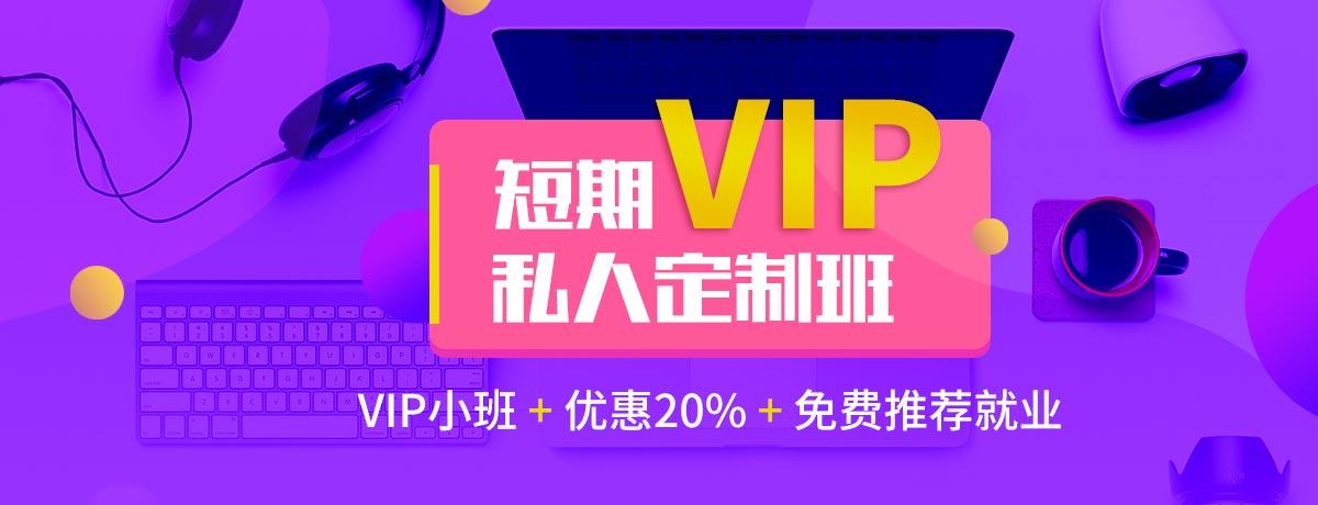 2017短期VIP-重庆新华电脑学校