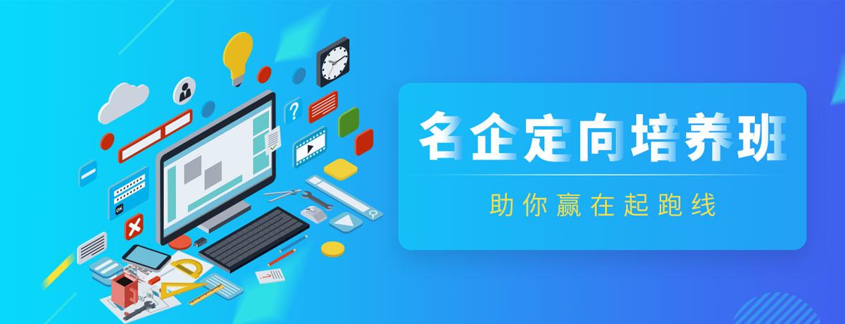 名企定向培训-重庆新华电脑学校
