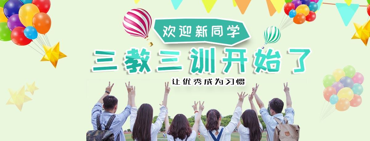 2019三教三训-重庆新华电脑学校
