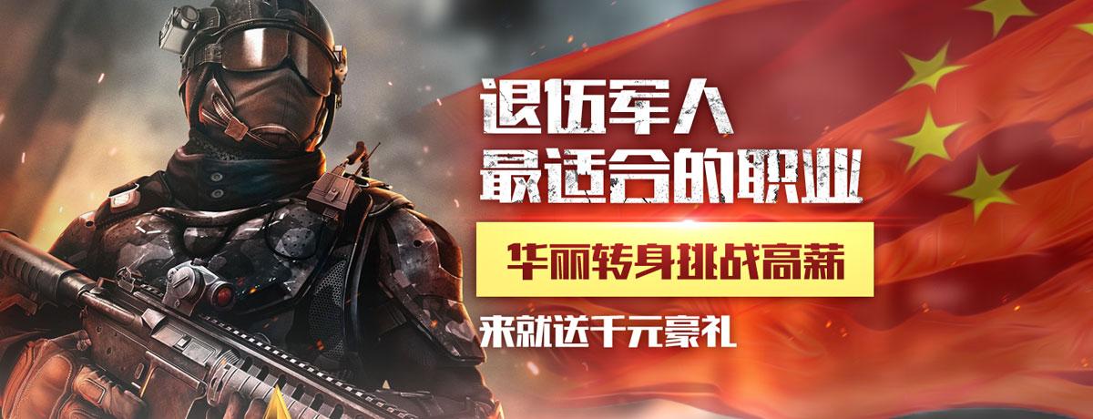 退伍军人-重庆新华电脑学校