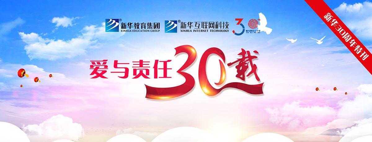 爱与责任30年-重庆新华电脑学校