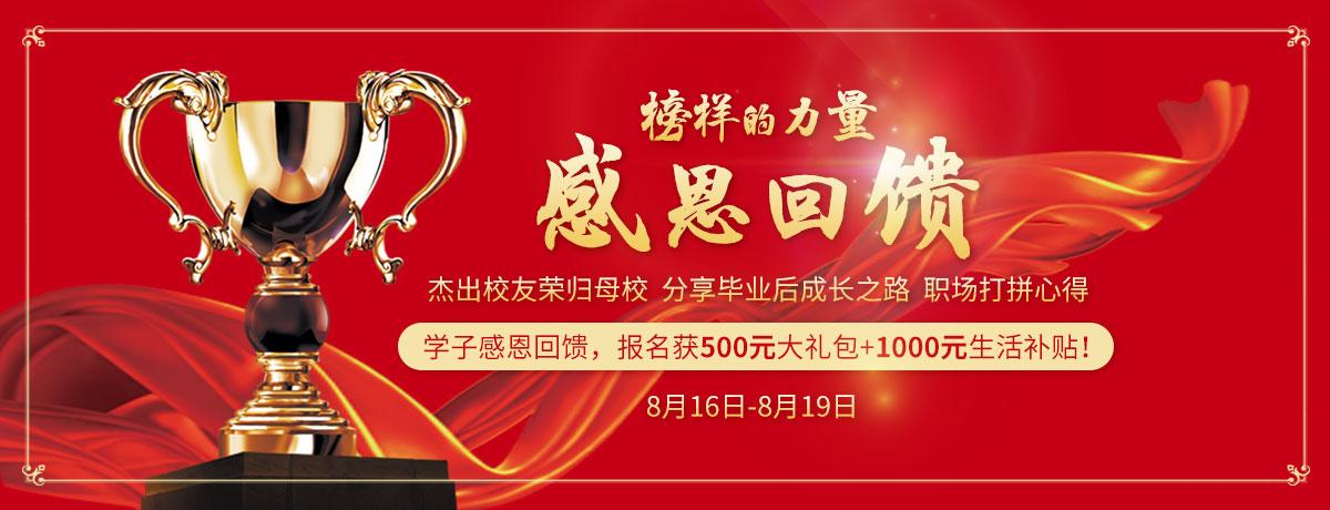 榜样的力量-重庆新华电脑学校