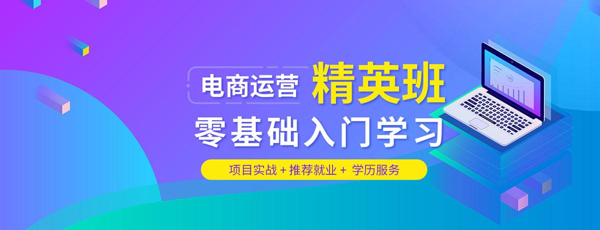 电商速成班-重庆新华电脑学校