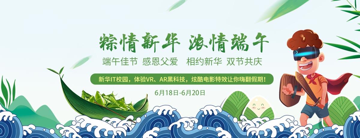 2018端午节-重庆新华电脑学校