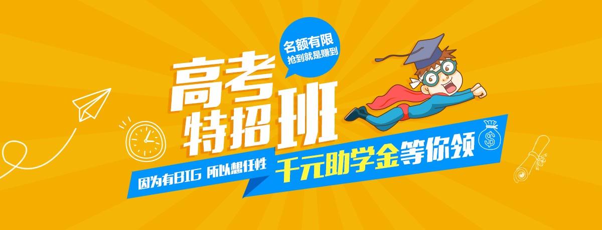 高考特班-重庆新华电脑学校