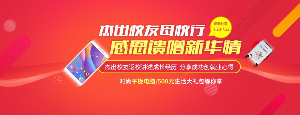 杰出校友新华行-重庆新华电脑学校