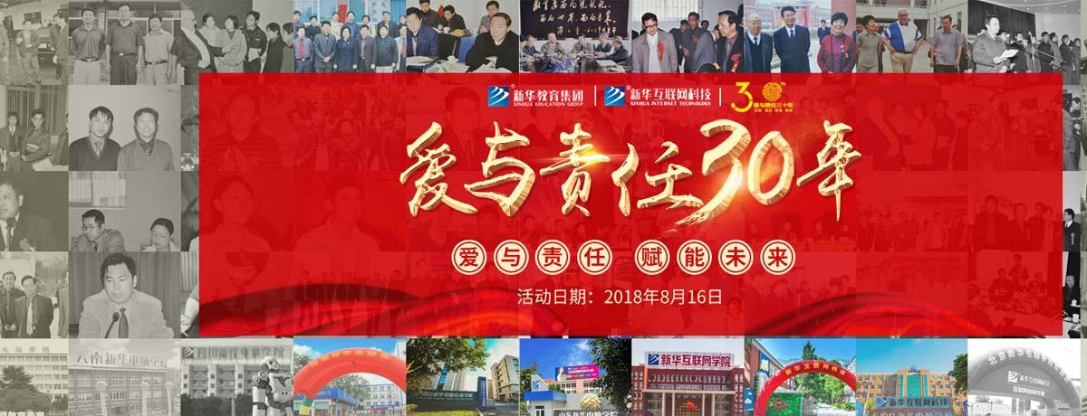 集团30年庆专题-重庆新华电脑学校