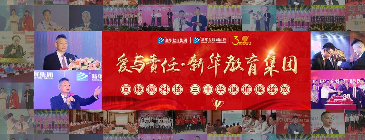 集团30年庆校庆专题-重庆新华电脑学校