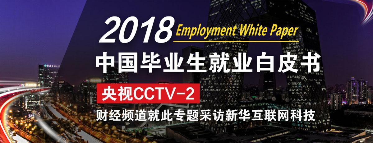 就业白皮书-重庆新华电脑学校