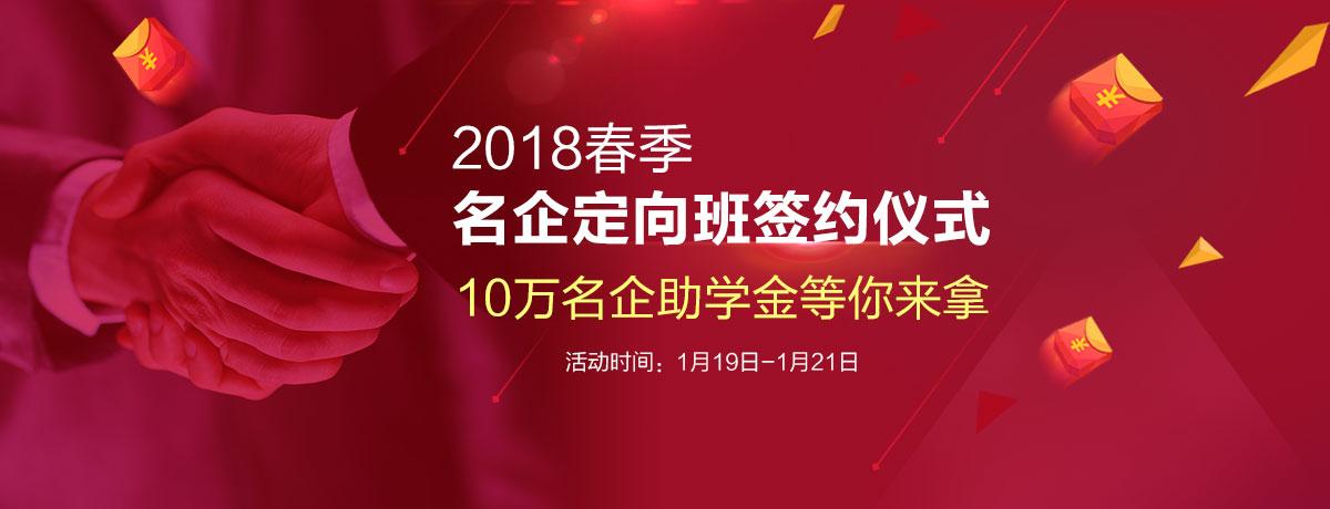 2018名企定向签约仪式-重庆新华电脑学校