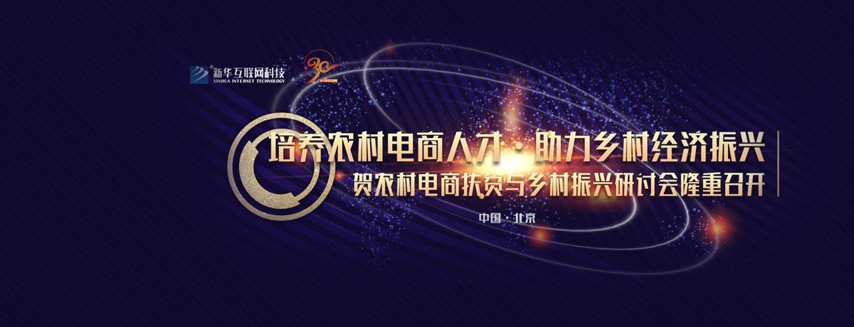 农村电商-重庆新华电脑学校