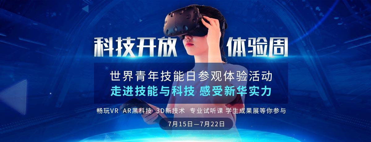 科技体验周-重庆新华电脑学校