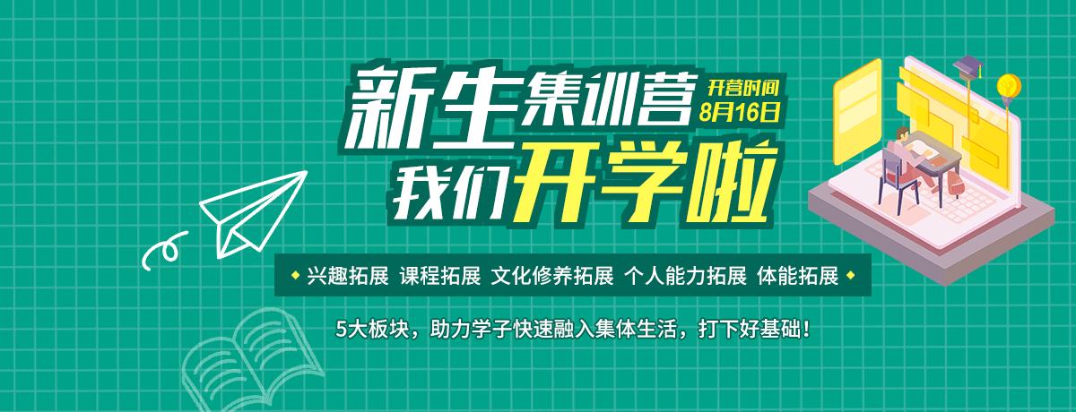 新生集训营-重庆新华电脑学校