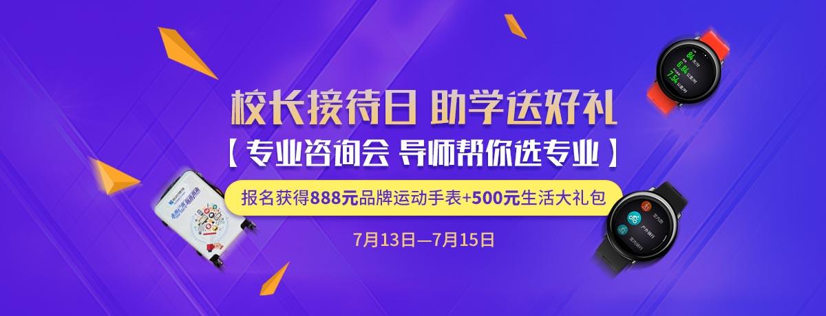 校长接待日-重庆新华电脑学校