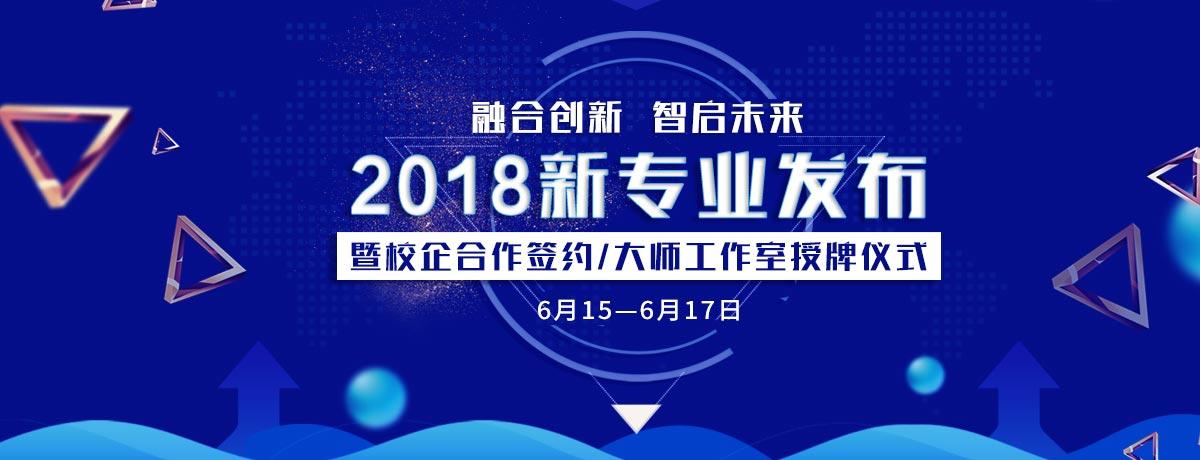 新专业发布-重庆新华电脑学校