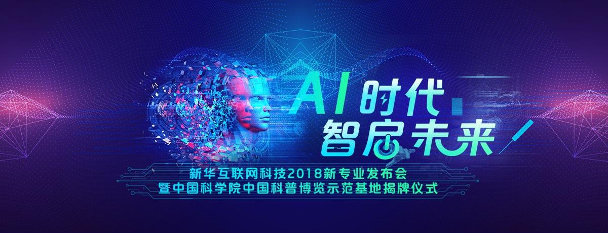 新专业发布会-重庆新华电脑学校