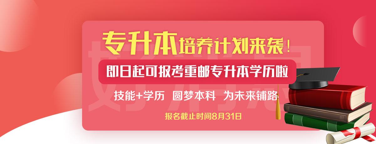 专升本-重庆新华电脑学校