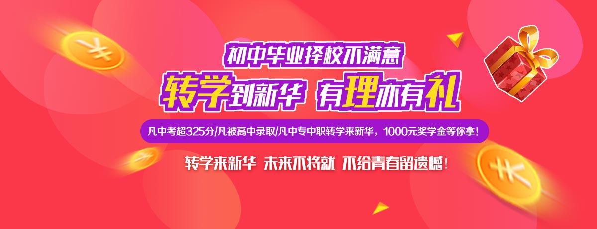 转学有礼-重庆新华电脑学校