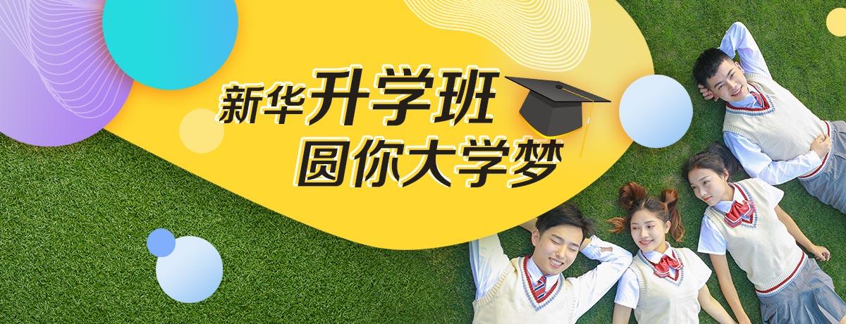 2019新华升学班-重庆新华电脑学校