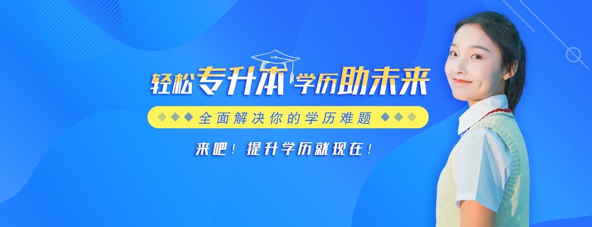 2019专升本-重庆新华电脑学校