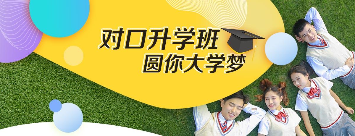 2020对口升学班-重庆新华电脑学校