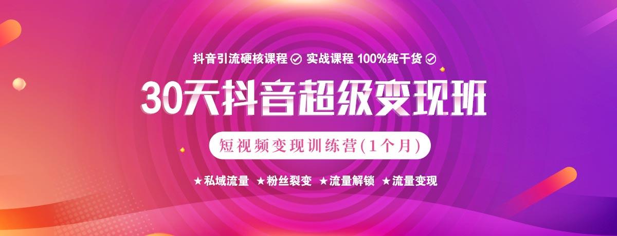 2020抖音变现班-重庆新华电脑学校