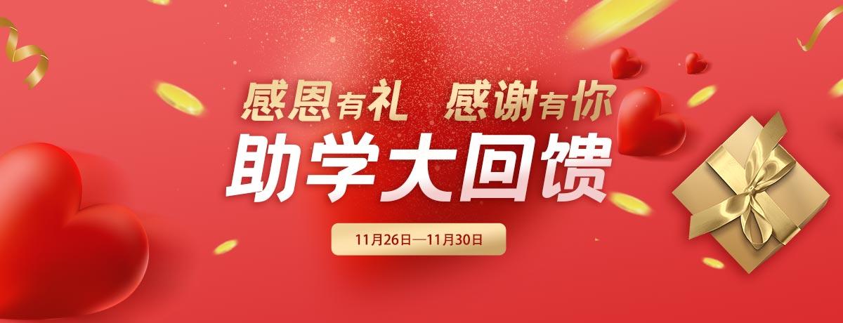 2020感恩节活动-重庆新华电脑学校