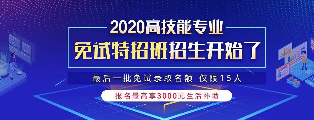 2020高技能专业-重庆新华电脑学校