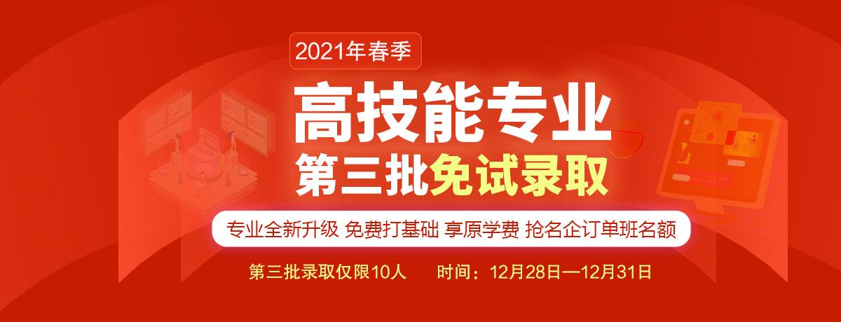 2020高技能免试特招班-重庆新华电脑学校