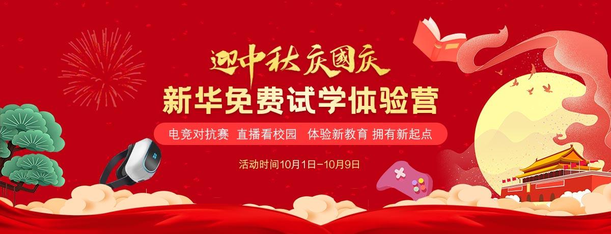 2020中秋国庆-重庆新华电脑学校