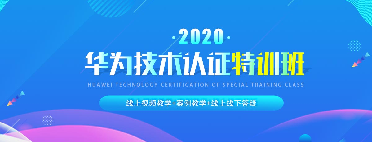 2020华为认证班-重庆新华电脑学校