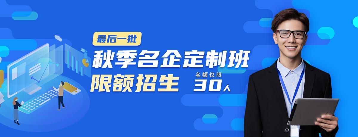 2020名企定制班-重庆新华电脑学校