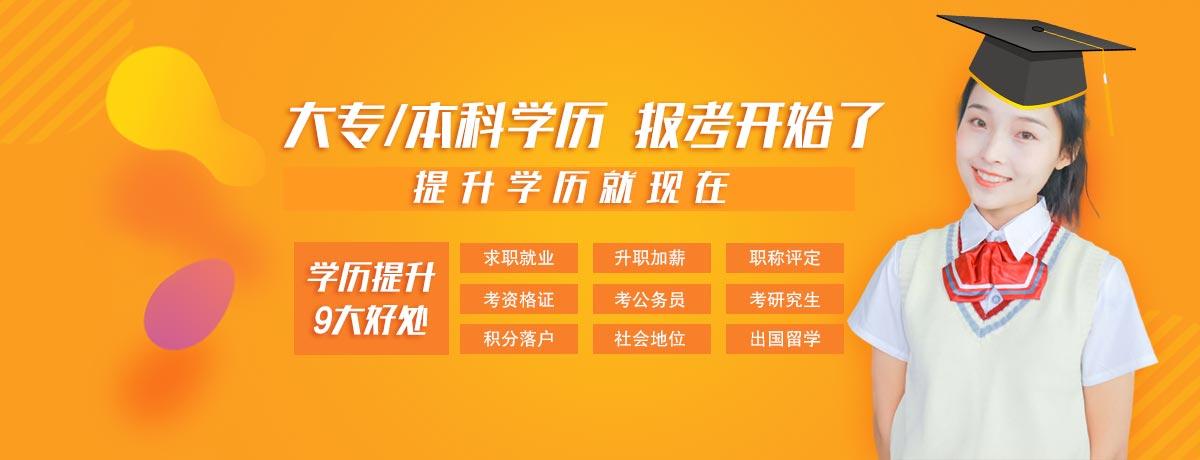 2020提升学历-重庆新华电脑学校