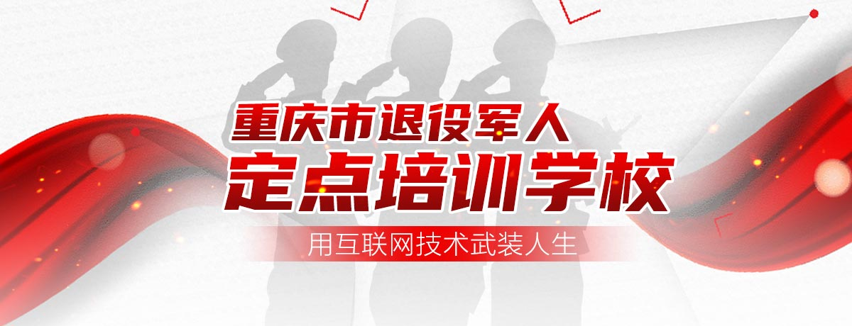 2020退伍军人-重庆新华电脑学校