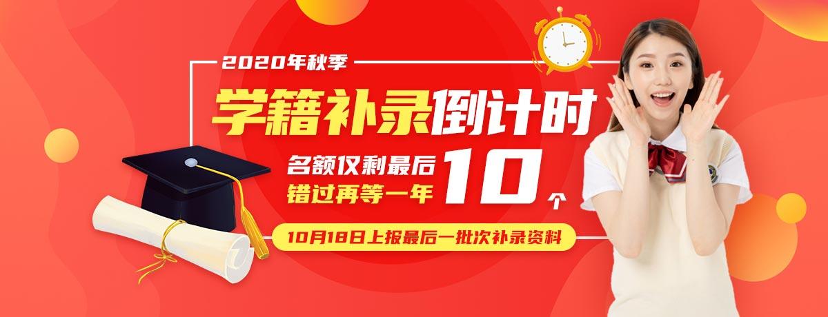2020学籍补录-重庆新华电脑学校