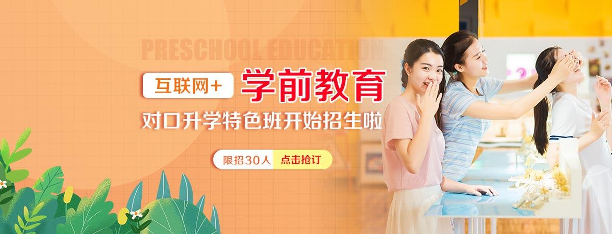 2020学前教育-重庆新华电脑学校