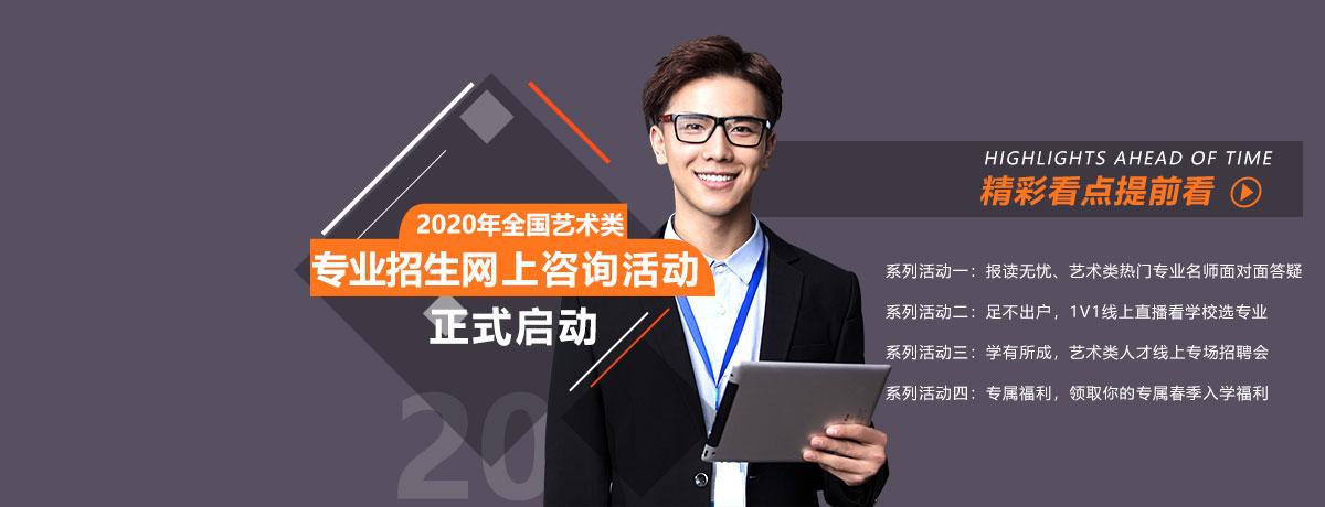 2020艺术类网上咨询-重庆新华电脑学校