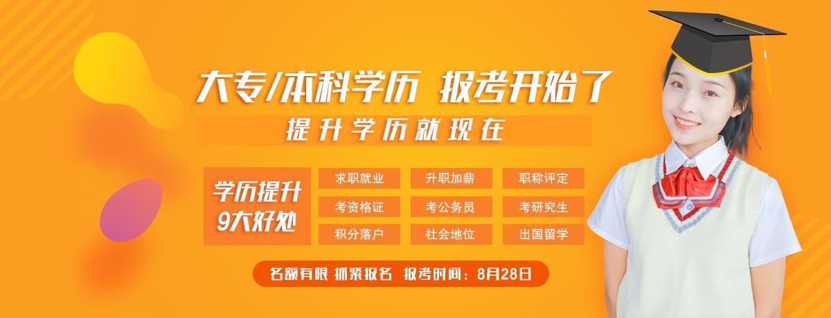 2020专本学历-重庆新华电脑学校