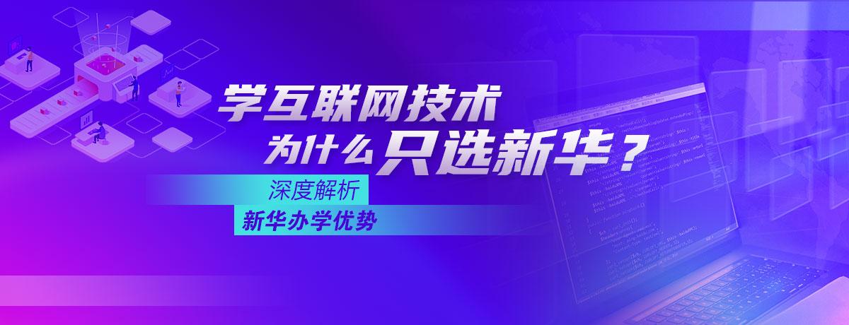 2021学互联网只选新华-重庆新华电脑学校