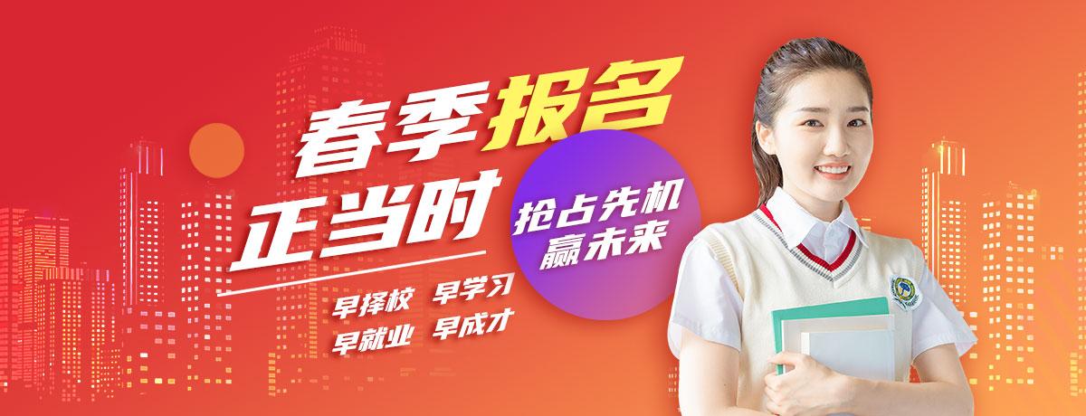 2021春季报名正当时-重庆新华电脑学校