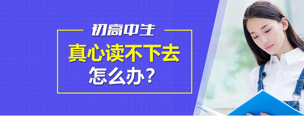 2021初高中生读不下去-重庆新华电脑学校