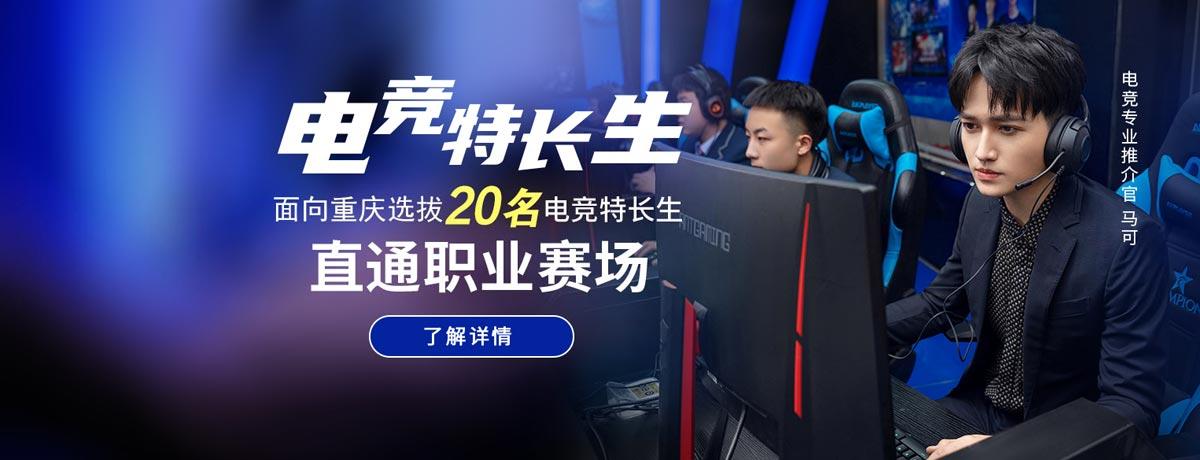 2021电竞特长班-重庆新华电脑学校