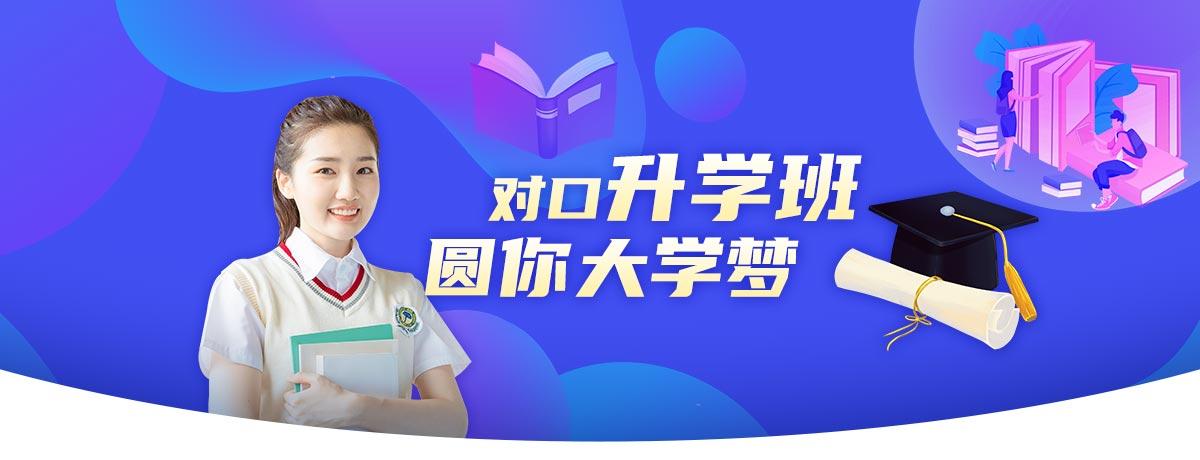 2021对口升学班-重庆新华电脑学校