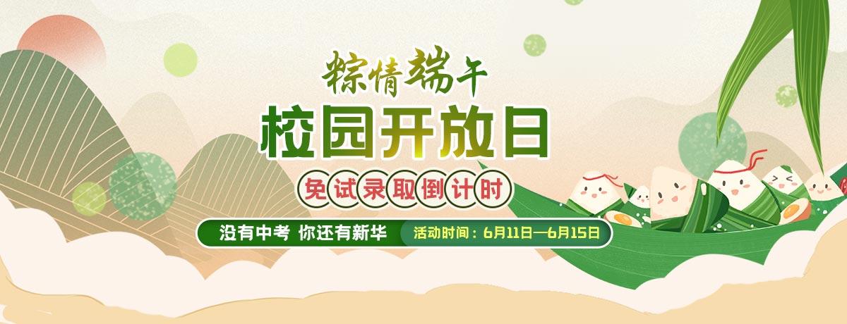 2021端午-重庆新华电脑学校