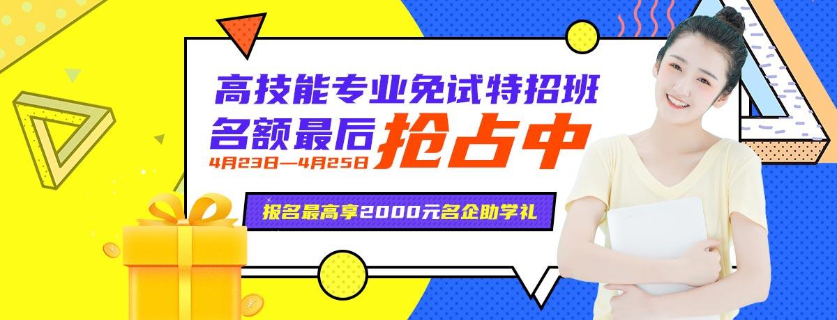 2021高技能-重庆新华电脑学校