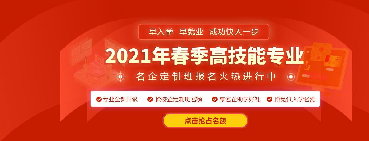 2021高技能免试特招班-重庆新华电脑学校