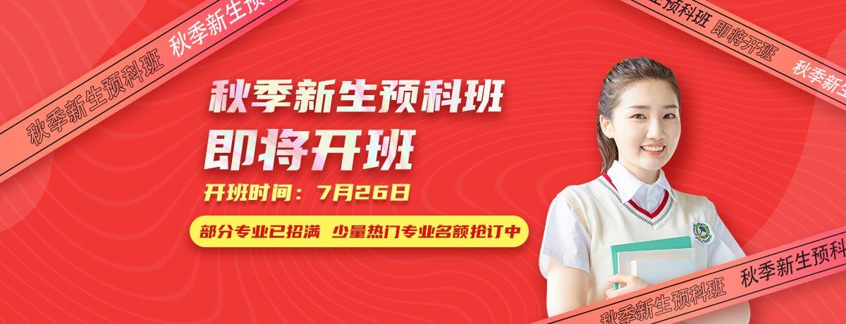2021开班-重庆新华电脑学校