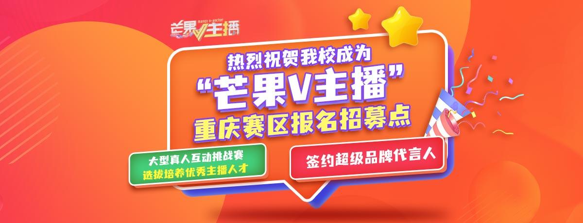 2021芒果V主播-重庆新华电脑学校