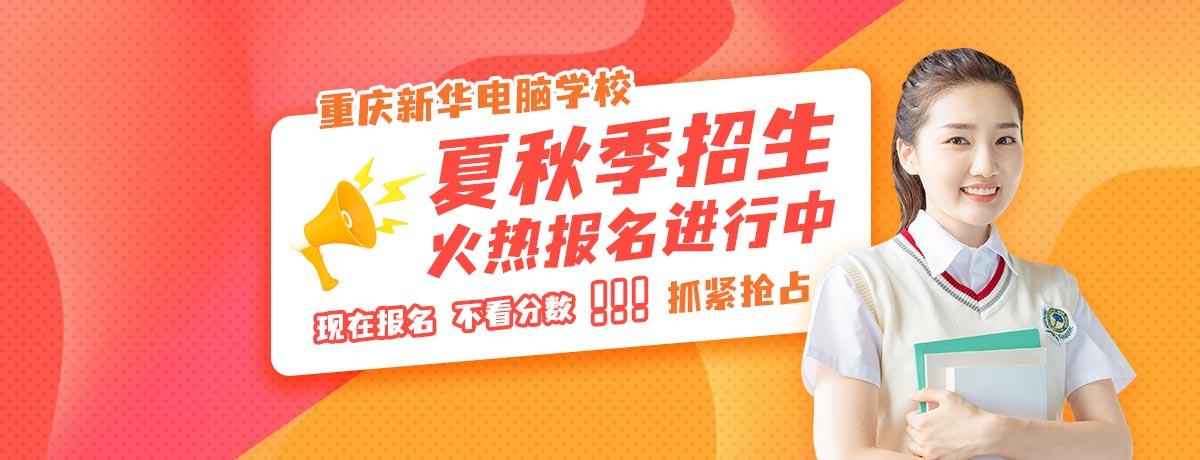 2021免试预录-重庆新华电脑学校